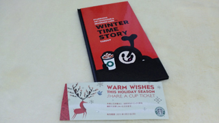 STARBUCKS BEVERAGE CARD